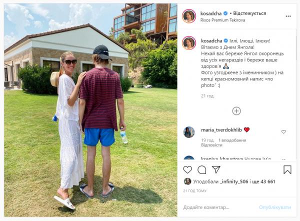 Катя Осадчая показала фото с сыном от первого брака