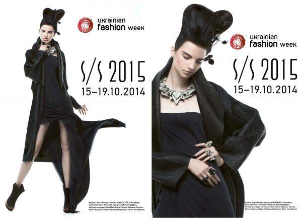 Лицом нового сезона Ukrainian Fashion Week стала украинская модель Ольга Рождественская