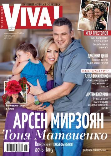 Арсен Мирзоян и Тоня Матвиенко впервые показали лицо дочери