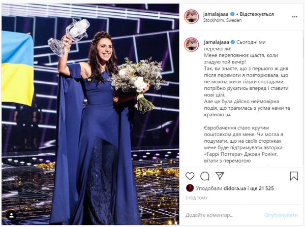 Джамала вспомнила, какие мировые звезды поздравили ее с победой на