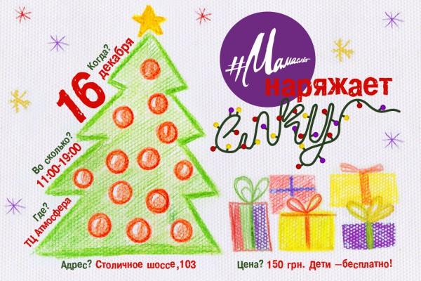 Куда пойти в Киеве: самые яркие мероприятия 15 – 16 декабря