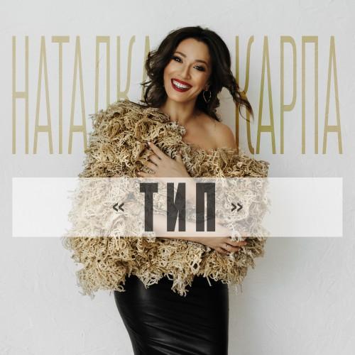 Обложка новой песни Наталки Карпы