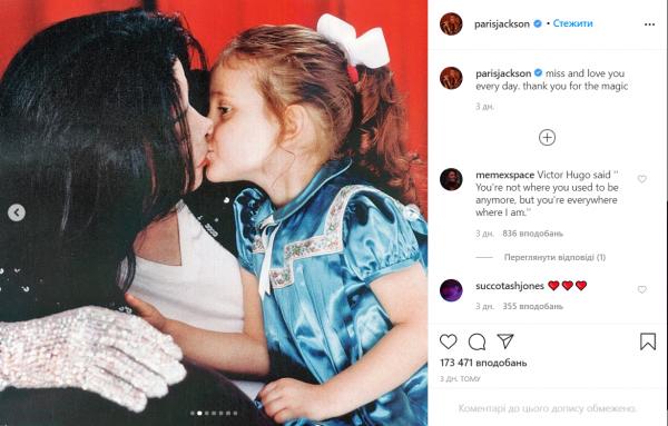 Дочь Майкла Джексона запостила архивные фото покойного отца