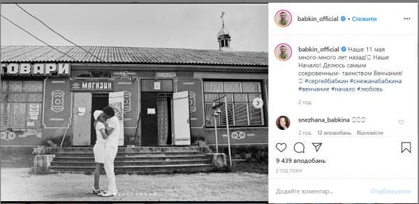 Сергей и Снежана Бабкины отмечают двенадцатую годовщину венчания