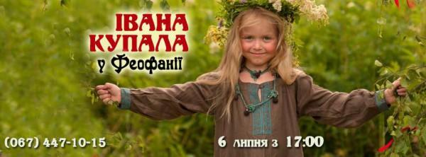 Ивана Купала 2018 в парке Феофания