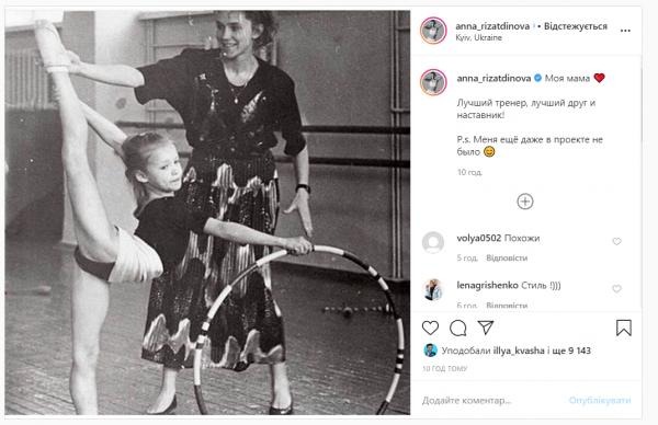 Анна Ризатдинова показала маму в молодости
