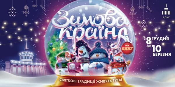Парк развлечений «Зимова Країна на ВДНГ»