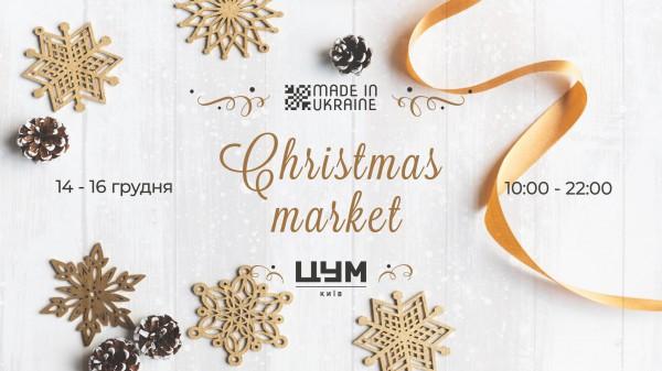 В Киеве состоится Christmas Market: когда и где