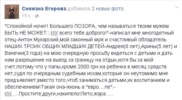 Написала Егорова