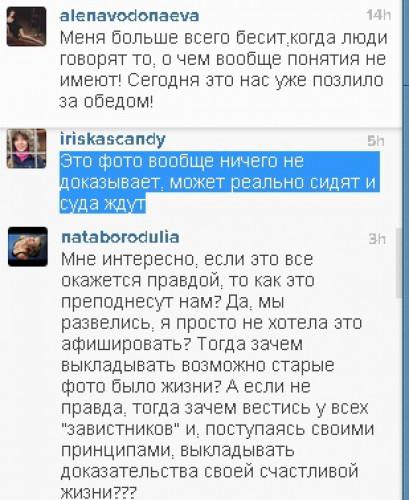 В комментариях к фотографии Алены Водонаевой поклонники высказывали ей свое недоверие