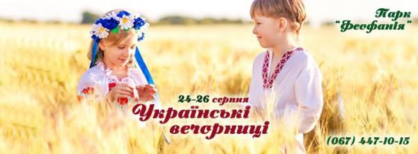 «Українські вечорниці» в парке «Феофания»