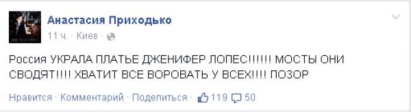 Написала певица Анастасия Приходько