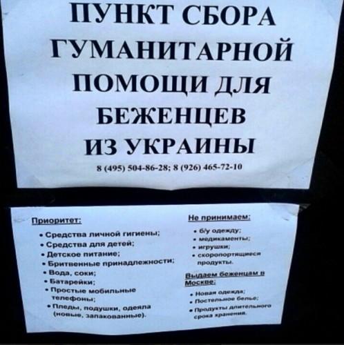 Дана Борисова призывает москвичей оказать помощь беженцам из Украины