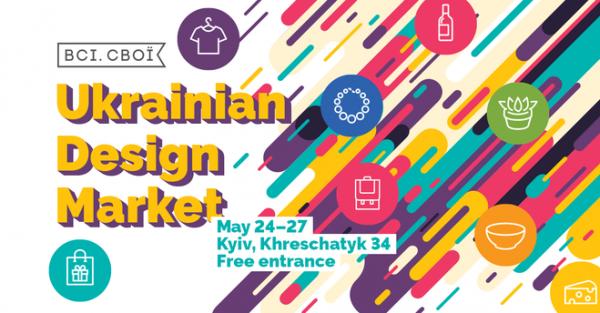 Куда пойти в День Киева 2018: Ukrainian Design Market