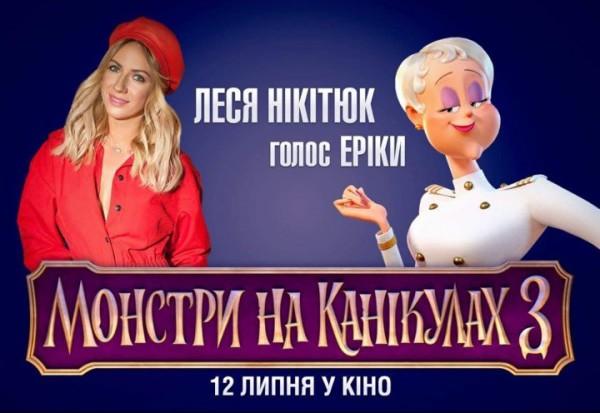 Леся Никитюк - голос Эрики