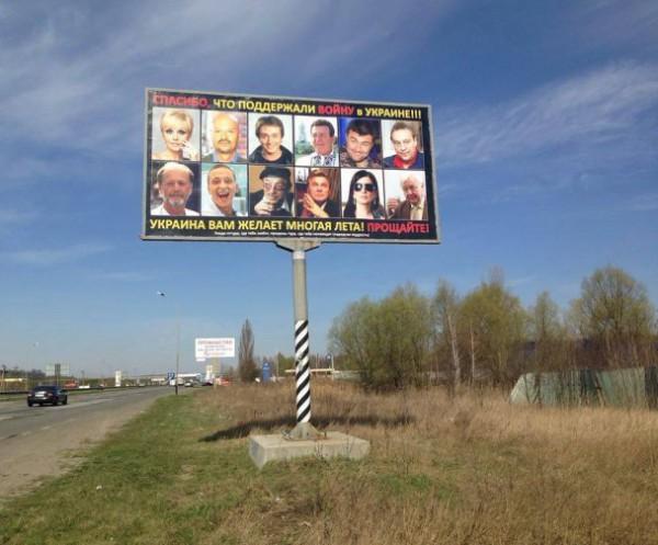 Украинцы обратились к российским звездам