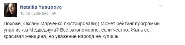 Написала Наталья в соцсети