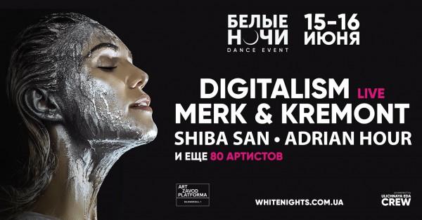 Фестиваль Белые Ночи vol.6