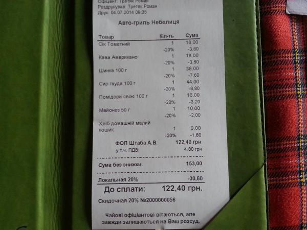 Сергей Притула показал счет из ресторана