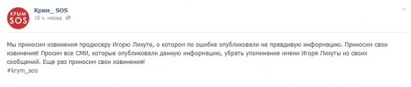 Сообщество извинилось перед Игорем Лихутой