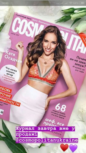 Катя Осадчая на обложке Cosmopolitan