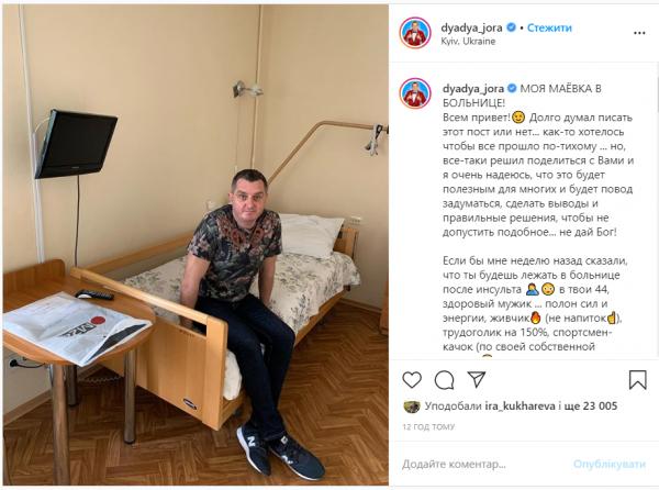 У известного украинского комика случился инсульт
