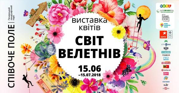 Выставка цветов Світ велетнів