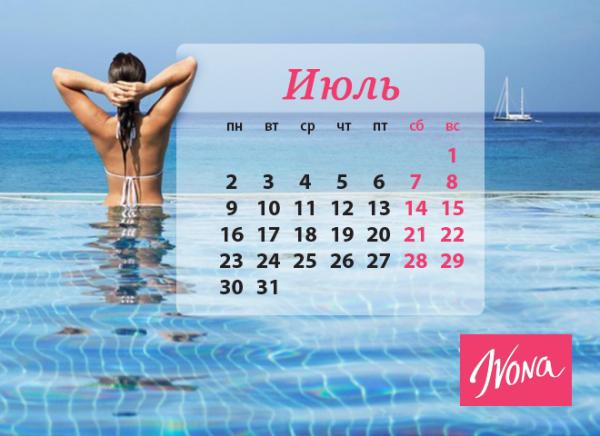 Календарь выходных дней на июль 2018