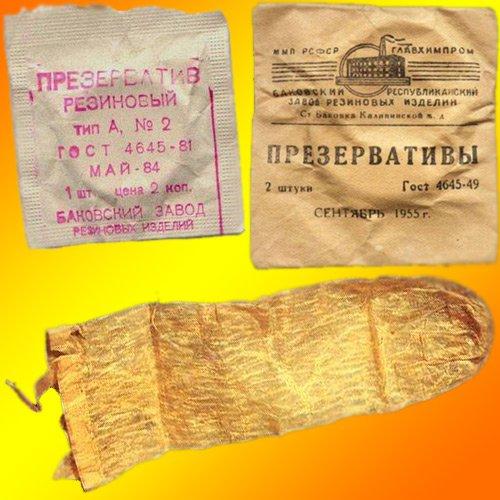 Презервативы Баковского завода