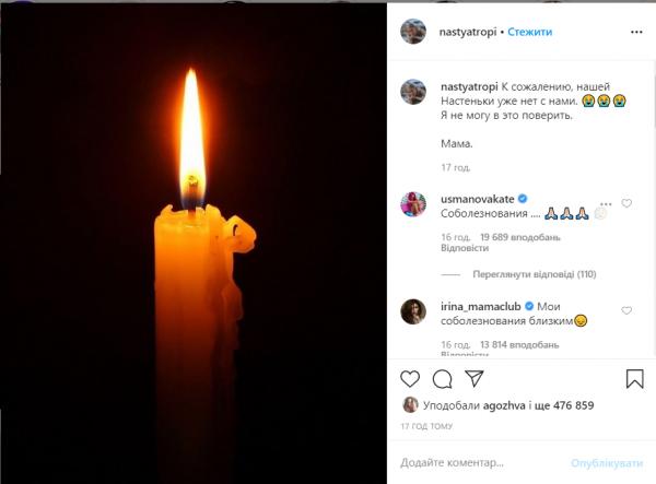 Блогер Настя Тропицель погибла во время отдыха на Бали