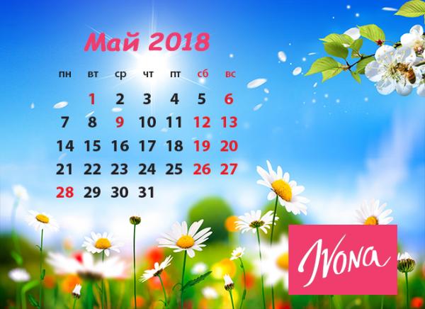 Календарь выходных на май 2018