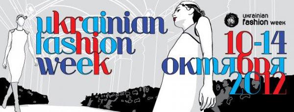 Свои коллекции весна-лето 2013 на Украинской Неделе Моды покажут 45 дизайнеров