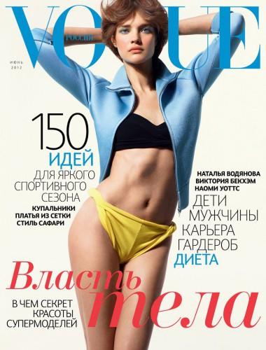 Модель Наталья Водянова на обложке журнала Vogue Россия