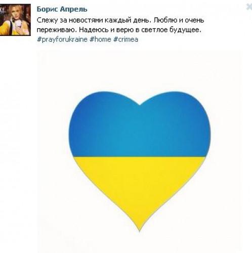 Борис Апрель переживает за Украину
