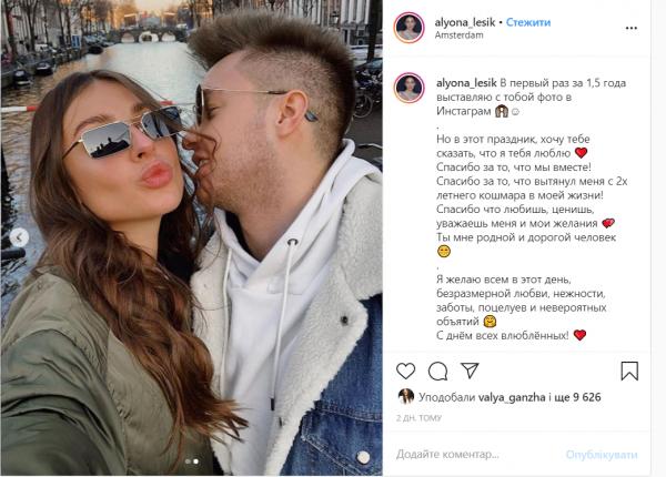 Алена Лесык с бойфрендом