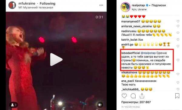 Светлана Лобода - о шутке Потапа