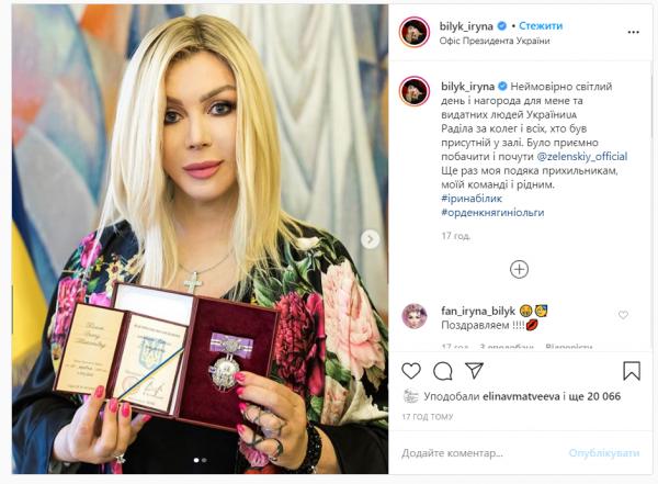 Ирина Билык высказалась о получении государственной награды