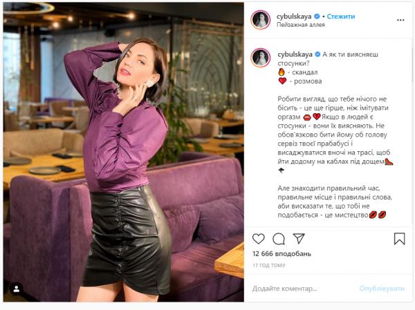 Оля Цибульская продала мужу часть своего гардероба