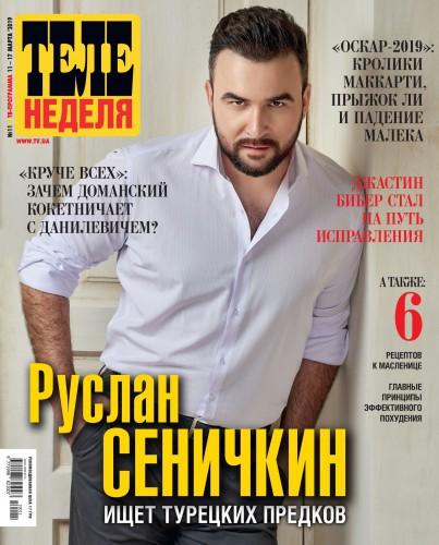 Руслан Сеничкин на обложке журнала Теленеделя