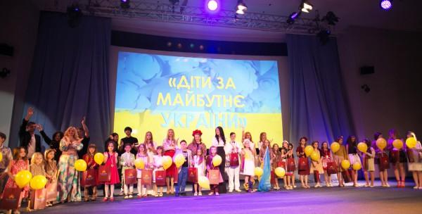 Фестиваль Діти за майбутнє України