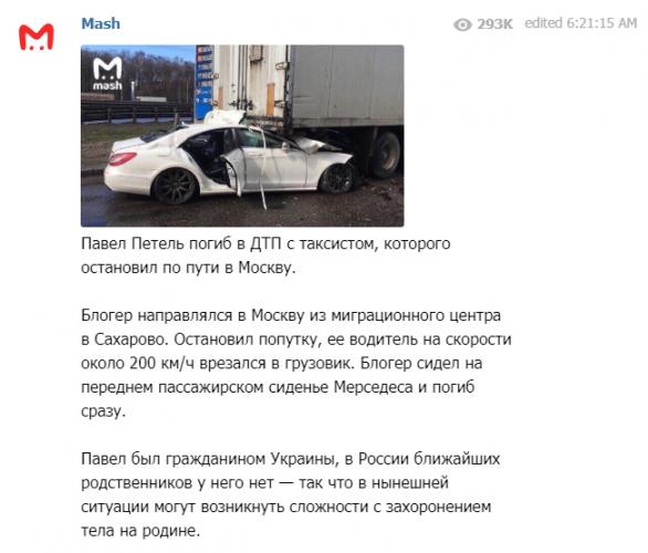 В России погиб известный блогер из Днепра Павел Петель