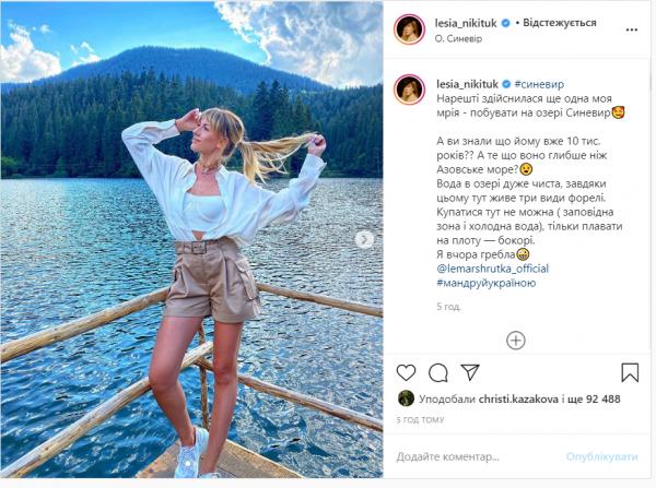 Леся Никитюк в откровенном топе позировала на фоне Синевира