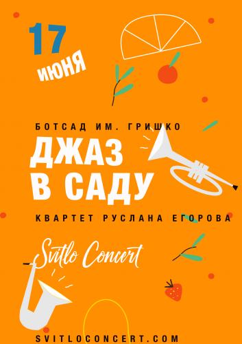 Афиша концерта Джаз в саду