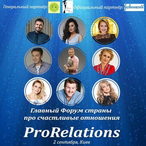 Участники форума ProRelations