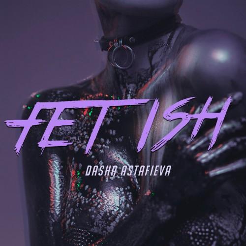 Обложка песни Даши Астафьевой