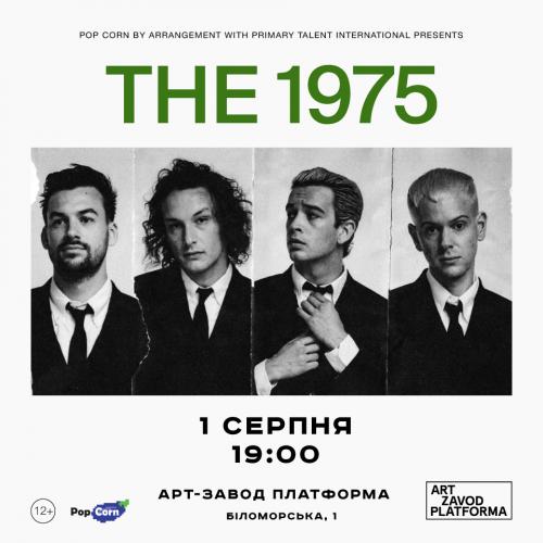 The 1975 впервые выступят в Украине