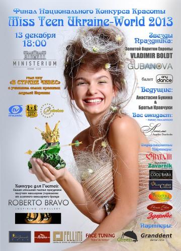 Конкурс красоты Miss Teen Ukraine – World 2013 состоится 13 декабря