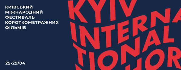 Куда пойти в Киеве на майские с детьми: фестиваль короткометражных фильмов