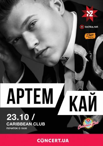 В Киеве состоится первый сольный концерт Артёма КАЯ: названа дата