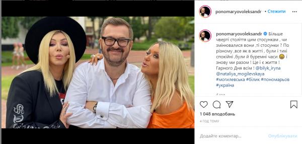 Ирина Билык, Александр Пономарев и Наталья Могилевская
